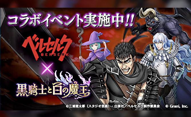 グラニ社『黒騎士と白の魔王』TVアニメ『ベルセルク』とのコラボを支援