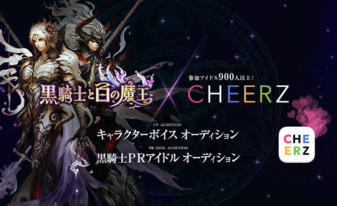 『黒騎士と白の魔王』×アイドル応援アプリ『CHEERZ』