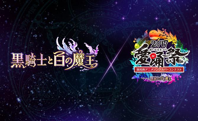 『黒騎士と白の魔王』×『愛踊祭2017』
